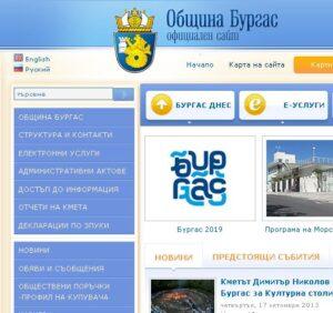 burgas-belediyesi-sitesi
