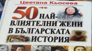 50 bulgar kadının hikayeleri