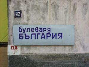 bulevard-bilgariya