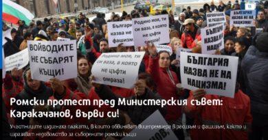 Роми протестираха пред Министерския съвет
